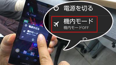 飛行機の機内で「機内モード」に設定したスマホやタブレット端末、デジタルカメラなどの使用を常時解禁へ … 通常モードでの使用や通話、携帯電話の通話は引き続き禁止