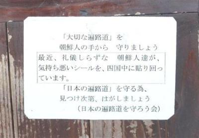 四国お遍路に韓国人が所構わずハングルのシールを貼りまくる → 見つけ次第剥がしましょう → 「差別だ朝鮮人排斥だ」 → 電柱や道路標識にも → 「」
