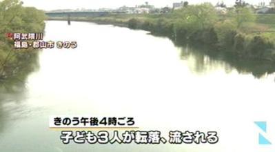 子供達10人で河川敷で遊んでいて3歳女児が川に落ちる → 小学1年男児(6)と小学3年女児(8)が助けようと川に … 小1男児死亡、3歳女児が意識不明の重体 - 福島・阿武隈川