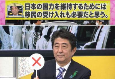 """安倍首相、""""移民受け入れは必要であるか?""""という問いに「No」「政府内でも検討していない」 … 4月20日放送『たかじんのそこまで言って委員会』に出演し、明言 (動画あり)"""