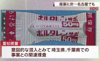 名古屋市北区の薬局で、処方された座薬5錠のうち4錠から針が見つかる … 同様の被害は3件目。今月、埼玉と千葉県内でも確認
