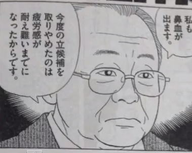 福島県双葉町 『美味しんぼ』に抗議 … 公式ホームページに「小学館への抗議文」と題する文書を掲載