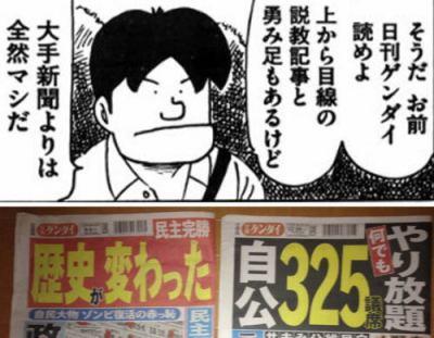 日刊ゲンダイ、発狂する 「ここまで来たら滅びの道のみ」 … 「最近の日本人の劣化ぶりは酷すぎる。一億総基地外、テレビをつけても愚にもつかない番組だらけ。なぜ国民はこれほど劣化したのか」