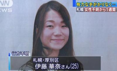 札幌の伊藤華奈さん(25)失踪から一週間、有力な手掛かりなし … 自宅近くのコンビニの防犯カメラに伊藤さんらしき女性