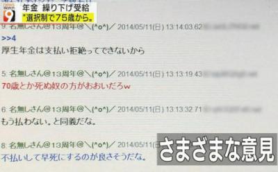 "NHKニュースウォッチ9、""75歳までの年金支給選択制の検討""のニュースで、ネット上の声として「2chSC」を紹介"
