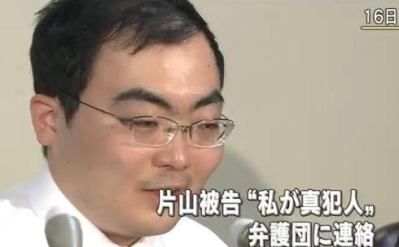 片山祐輔被告(32)「私が真犯人」と認める … 都内の弁護士事務所にいた所を拘束、「死のうと思ったが踏み切れなかった」と話す ・・・ゆうちゃんは
