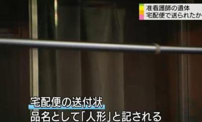 准看護師、岡田里香さん(29)の遺体、八王子まで宅配便で送付か … フェイスブックに2月「10年ぶりに元同級生と再会」との書き込みも見つかる