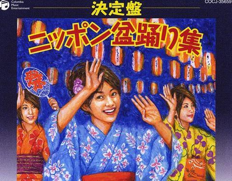 東京五輪に向け日本文化をどう発信する? … 有識者による検討部会が発足し「盆踊り」を提案
