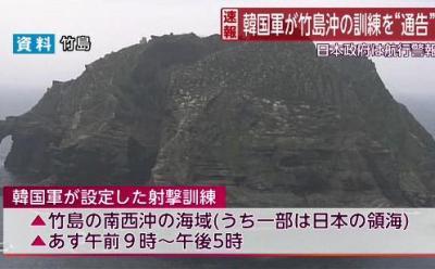 韓国、日本領海を含む竹島沖海域で射撃訓練を通報 … 日本政府は「遺憾の意」抗議・中止要請