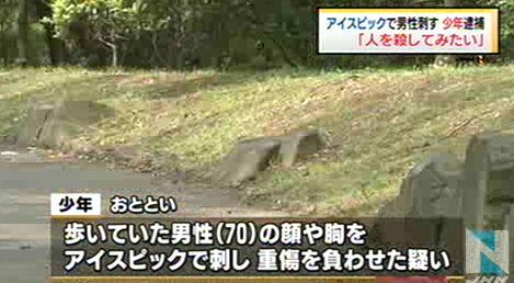 横浜市金沢区19歳の少年、70歳のじいさんに馬乗りになってアイスピックで刺し、重傷を負わせる … 犯行直前「人を殺してみたい」と話す