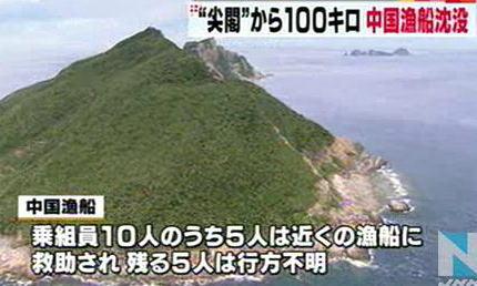 尖閣諸島の北方で中国漁船が沈没、5人が行方不明に … 中国海軍の艦船2隻が現場に向かう