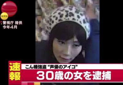 """東京・目黒区での連続昏睡強盗事件、「声優のアイコ」名乗る女、神いっき容疑者(30)を逮捕 … 素顔は完全に男、しかしブログに""""性同一性障害""""の文字が (画像)"""
