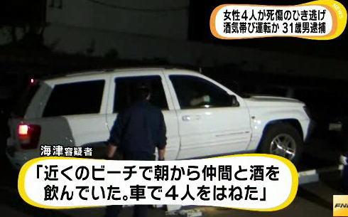 小樽で女性4人を車でひき逃げ、3人死亡・1人重傷、海津雅英容疑者(31)を逮捕 … 「朝からビーチで酒を飲んで、携帯電話を見ながら運転して前をよく見ていなかった」