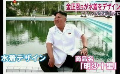 北朝鮮、金正恩が自ら水着をデザインし、市民の間で人気に … それまで40種類だった水着が100種類に (画像)