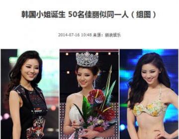 韓国で開催された「ミスコリア2014」に中国メディア「参加者50人全員同じ顔じゃねぇか!」「多胎児のごとき参加者、見分けがつかず」