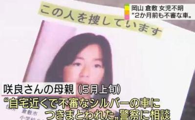 小5・森山咲良さん(11)行方不明、2ヶ月前に「自宅近くで不審なシルバーの車に付きまとわれた」と警察に相談 … 似た車が行方不明になった当日にも自宅近くにとまっていた