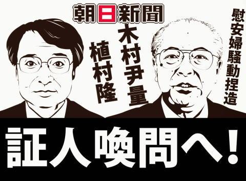 朝日新聞 「『慰安婦問題は朝日新聞の捏造だ』といういわれなき批判が起きている」「慰安婦問題の報道を振り返り、慰安婦問題をどう伝えたか読者の疑問に答えます」