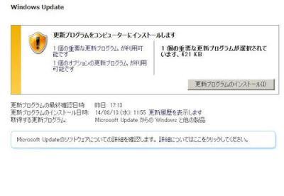 Windows8/8.1・Windows7(共に64bit版)で、8月のupdateを実施すると「起動しなくなった」という報告多数 … 修正パッチ配布までアップデートは控えた方が無難