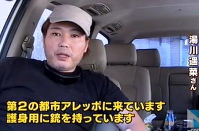 """シリアISISに日本人が捕まった事件、ISIS「日本のスパイを拘束した」 … 本当に""""湯川遥菜""""ってなんなんだ?ISISも困惑する6つの理由"""