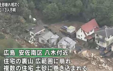 広島で未明に局地的な豪雨・土砂災害が起き、死者18名・行方不明者13人 … 休暇中の安倍首相は急遽帰京、古屋防災担当大臣を現地に派遣、自衛隊の規模を数百名規模とするように指示