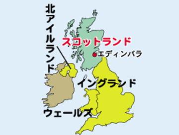 中国・新華社「独立の是非を問う住民投票が行われるスコットランドに沖縄の独立運動家が到着」 … 友知政樹准教授「スコットランドには独立する権利がある。これは沖縄も同じだ」