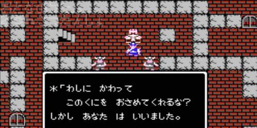 dragonquest_ending_shikashi_anata_ha_iimashita_title.jpg