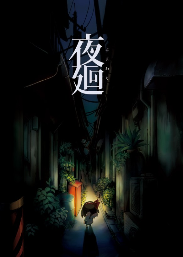 【速報】幼女が夜間徘徊する和製ホラーゲーが発売決定wwww面白そうwww