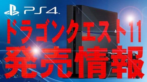 【朗報】PS4で『ドラゴンクエスト11』発売決定キタ━━━━(゚∀゚)━━━━!!