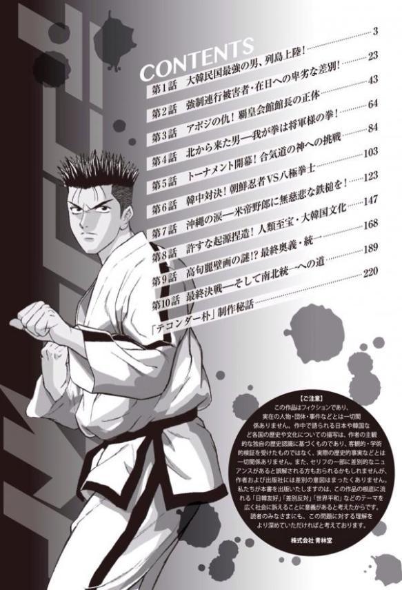 【朗報】伝説の反日漫画「テコンダー朴」が発売決定!新規描き下ろしが酷すぎるwwww