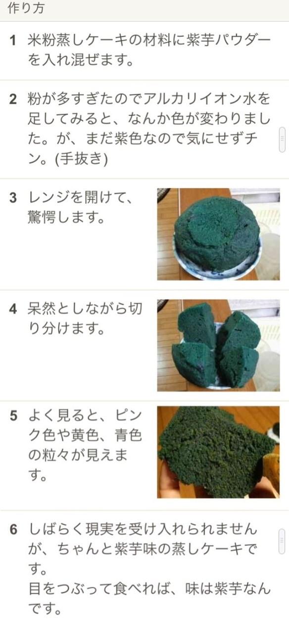 アルカリイオン水で紫芋の蒸しケーキ作った結果wwwww