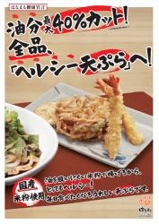 はなまるうどん、「油分を最大40%カット(当社比)」したヘルシー天ぷらを導入