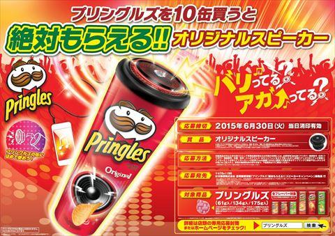 プリングルスの缶に装着できるスピーカーがもらえるキャンペーン!