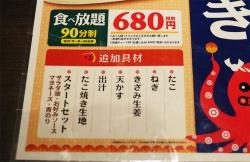 渋谷の魚民で「たこ焼き食べ放題」680円! 何個食べればもと取れるの?