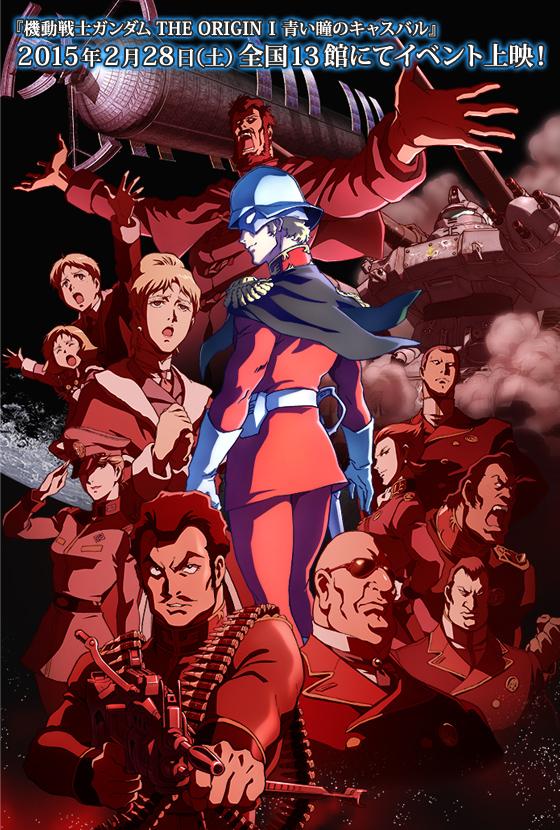 『機動戦士ガンダム THE ORIGIN』の興行収入wwwwwwwwwwww