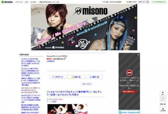 【声優】misonoの声優デビュー 降板となった宍戸留美が「ショック」と投稿し波紋