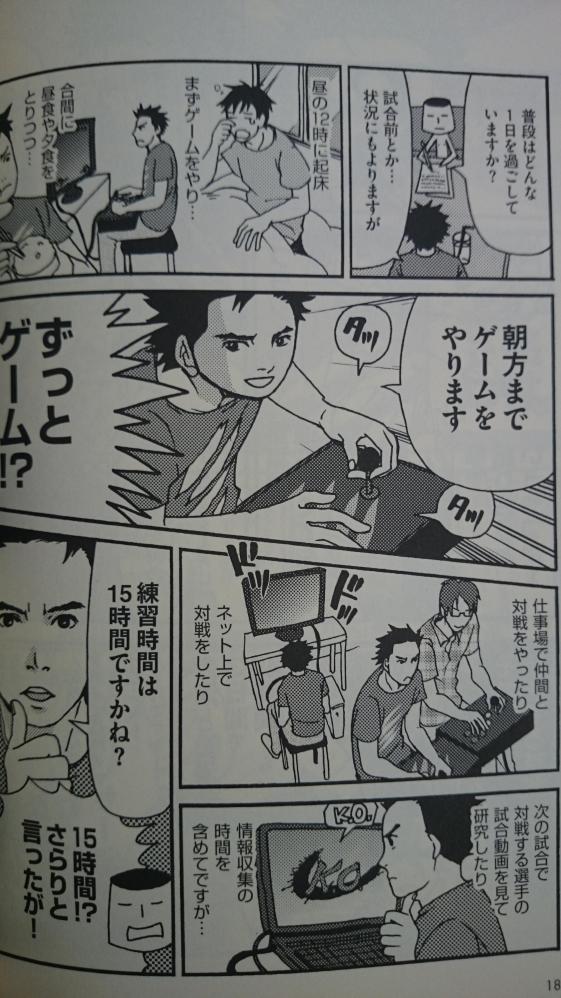 【画像】プロゲーマーの一日を描いた漫画がすごい。こんなに過酷だったのかよ・・・・