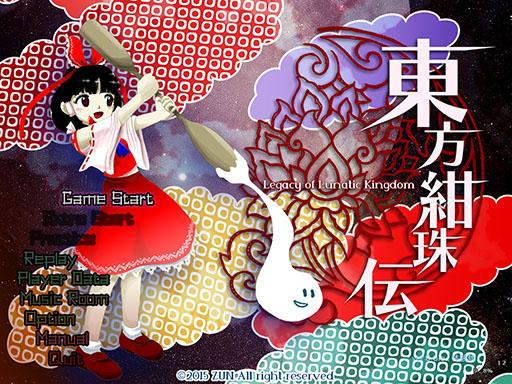 【速報】東方新作の自機キャラにうどんげキタ━━━━(゚∀゚)━━━━!!