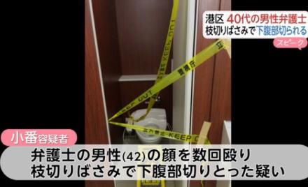 """大学院生・小番一騎容疑者(24)が42歳弁護士を殴り、""""下腹部""""を枝切りバサミで切り取りトイレに流す … 容疑者の20代妻が被害者の弁護士事務所に勤める。男女関係のトラブルか"""
