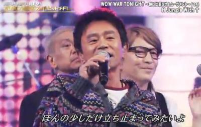 浜田雅功(51)と小室哲哉(56)のユニット、フジ「HEY!HEY!HEY! 20周年大感謝祭」の番組フィナーレで復活(動画) … 出演者全員で「WOW WAR TONIGHT」大合唱、松本も感動