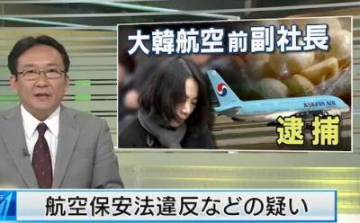 大韓航空の「ナッツ」前副社長・趙顕娥(40)逮捕される … ついでに社員に虚偽の供述をするよう強要した常務(57)も逮捕、財閥と行政の癒着等、韓国の歪んだ社会構造に批判高まる
