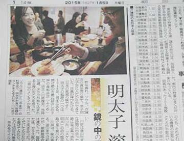 朝日新聞、信頼回復再生案を発表した当日1面に「明太子、韓国に里帰り」 → 「1面に載せる記事なのか?」「意地でも韓国を絡ませてくるのか」と炎上