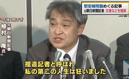 元朝日新聞記者・植村隆氏(56)「私は捏造記者ではない。捏造記者と呼ばれ私の第二の人生は狂った」 … 文藝春秋と西岡力氏を相手に1650万円の損害賠償を求める訴訟を起こす