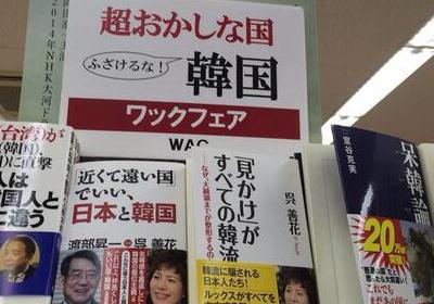朝日新聞・上丸洋一氏「書店には隣国に侮蔑的な言葉を投げつける本が並ぶ」 → 「朝日の記者も隣国に侮蔑的な言葉を投げつけていたようですが(画像)」ブーメラン刺さる