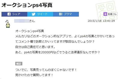 オークションサイトでPS4の「写真」を1万円程で販売していた少年、ヤフー知恵袋で「返金しなかったら警察動きますか?親にばれたくない」 → 質問IDから学校や素顔などがあっさり身バレ