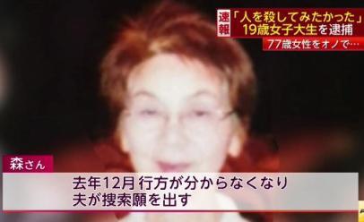 宗教の勧誘にアパートを訪問していた森外茂子さん(77)、住人の19歳女子大生に斧で頭を殴られ殺害される … 女子大生「人を殺してみたかった」「勧誘が煩わしかった」と供述 - 名古屋