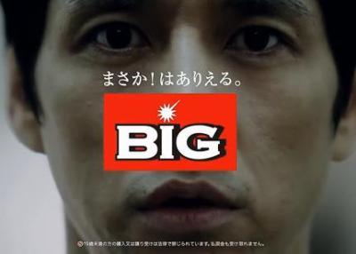 西島秀俊さんらを起用した「10億円ビッグ」のコマーシャル、IS人質事件の人物を連想するとして中止 … くじは31日19時まで「締め切り迫る」 (動画)