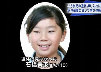 豊前市の小学・石橋美羽さん(10)が殺害された事件、逮捕の内間利幸容疑者(46)は遊びに行ってた女児の同級生の母親と夫婦関係 … 「自宅外で首を絞めて遺体を自宅に運んだ」と供述