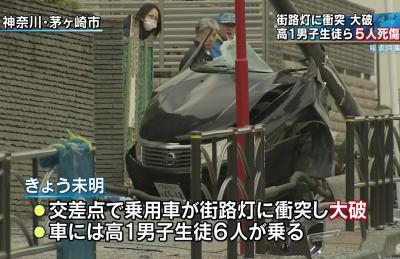 茅ヶ崎の路上で「車が2つに割れている」 … 無免許で飲酒運転の高校1年生が運転する6人乗りの乗用車、街灯に衝突し大破→前下拓海さん(16)が死亡、他3人が重傷、2名が救護もせず逃走