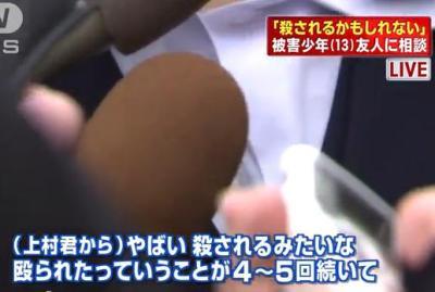 上村遼太さん(13)殺害事件、友人に「高校生のグループから万引きをするよう指示されて断った事が原因で目をつけられ、朝から晩まで殴られた。殺されるかもしれない」と相談