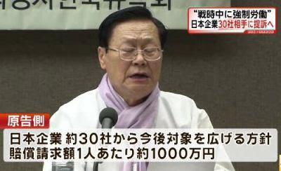 """韓国で戦時中に日本企業に徴用され""""強制労働させられた""""とする韓国人と遺族ら1,500人、日本企業およそ30社を相手取り一人当たり1,000万円の賠償請求訴訟を韓国の裁判所に起こす方針"""